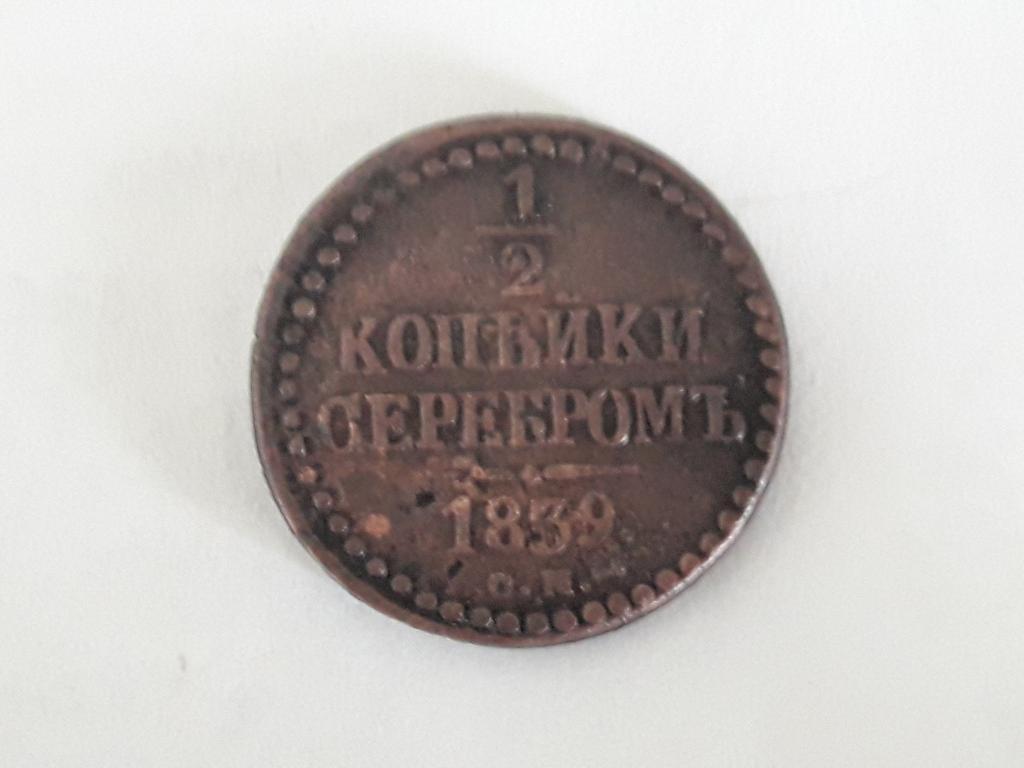 1/2копейки 1839год С.М. Николай1 на серебре (мед) Р
