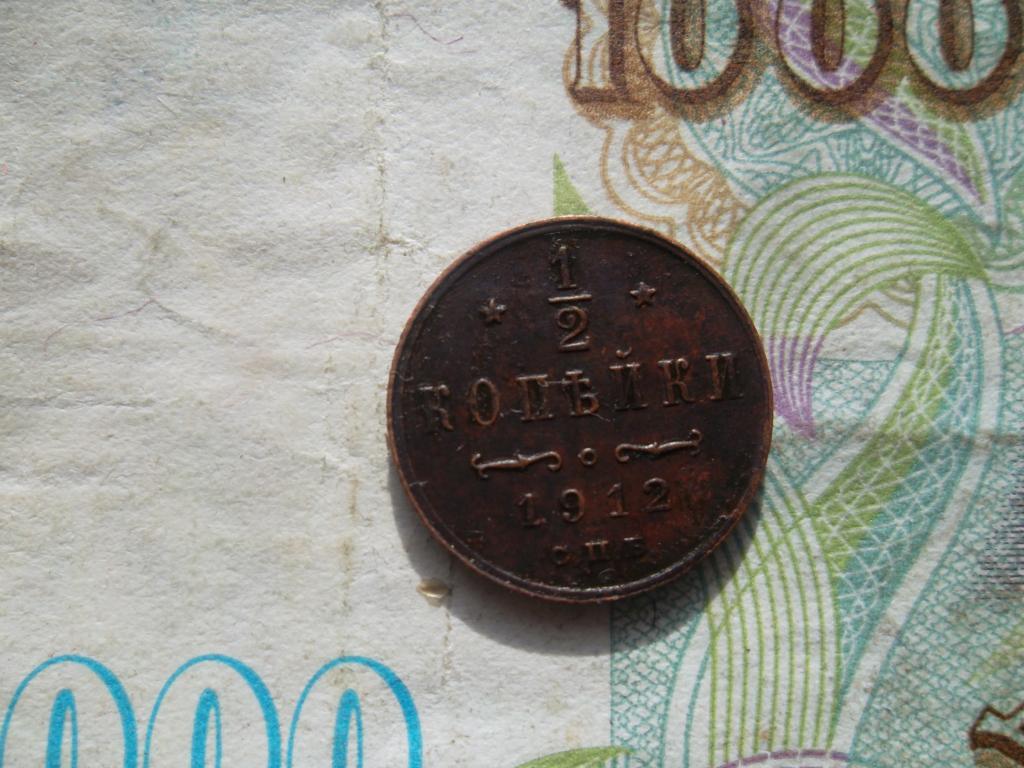 1\2 копейки 1912 год спб