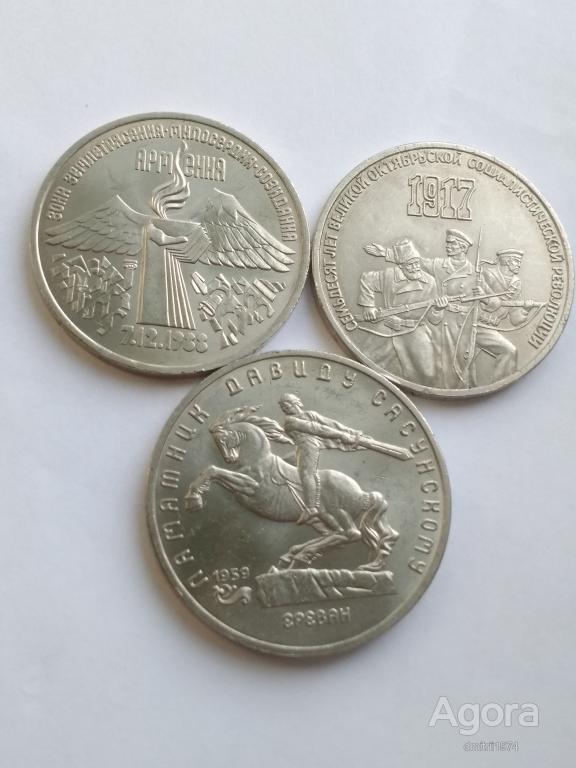 Лот юбилейные 3 и 5 рублей СССР.