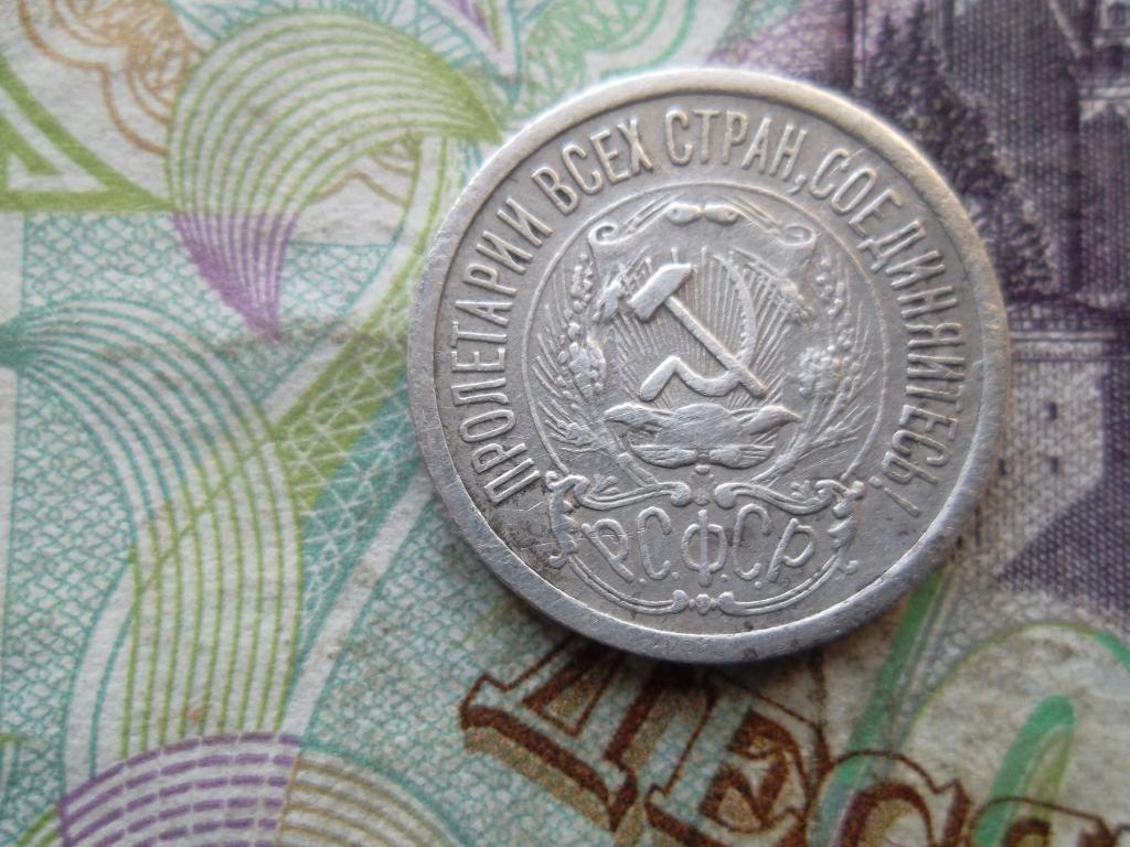 15 копеек 1923 года серебро
