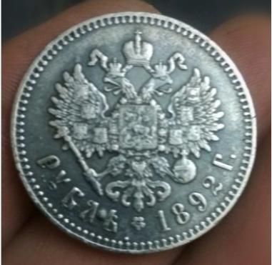 1 рубль 1892