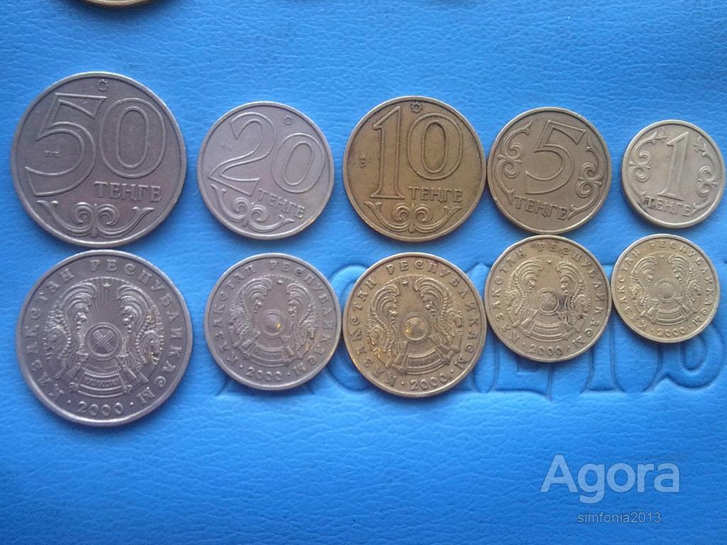 Казахстан 50 20  10 5 1 тенге 2000 Лот 5 монет