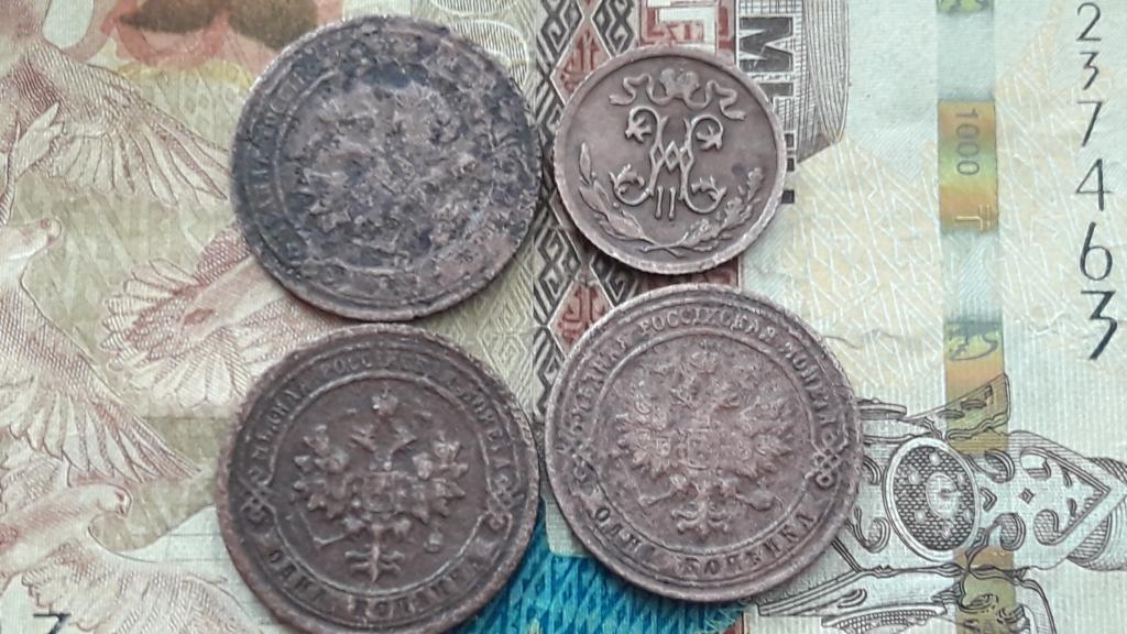 1 коп 1897 год 1 коп 1901 год 1 коп 1904 год 1/2 коп 1912 год Николай 2