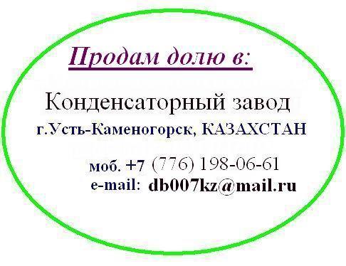 Усть-Каменогорский конденсаторный завод, продам долю в ТОО