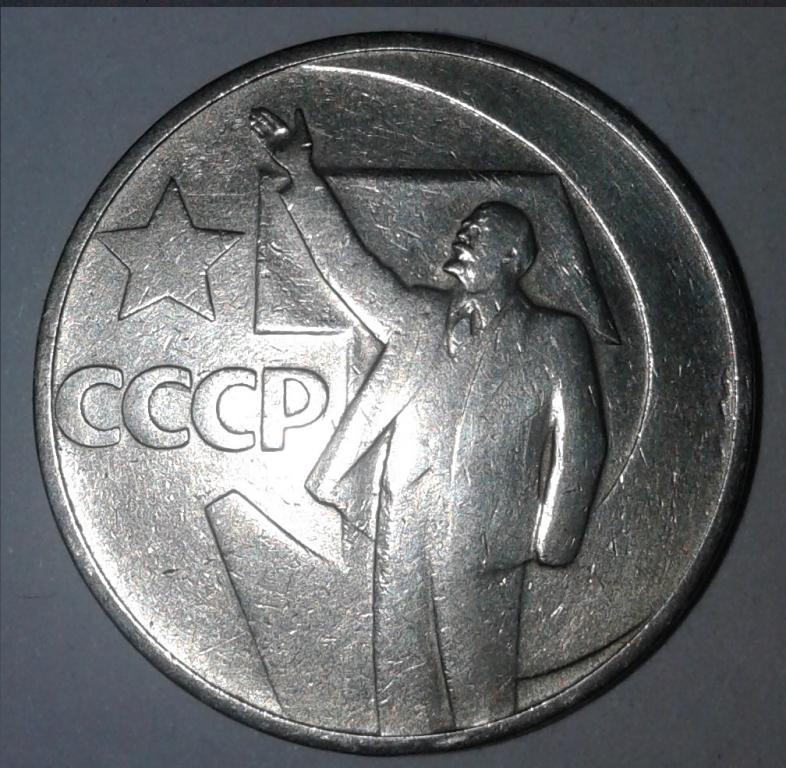 """50 копеек 1967 г."""" 50 лет Советской власти"""""""
