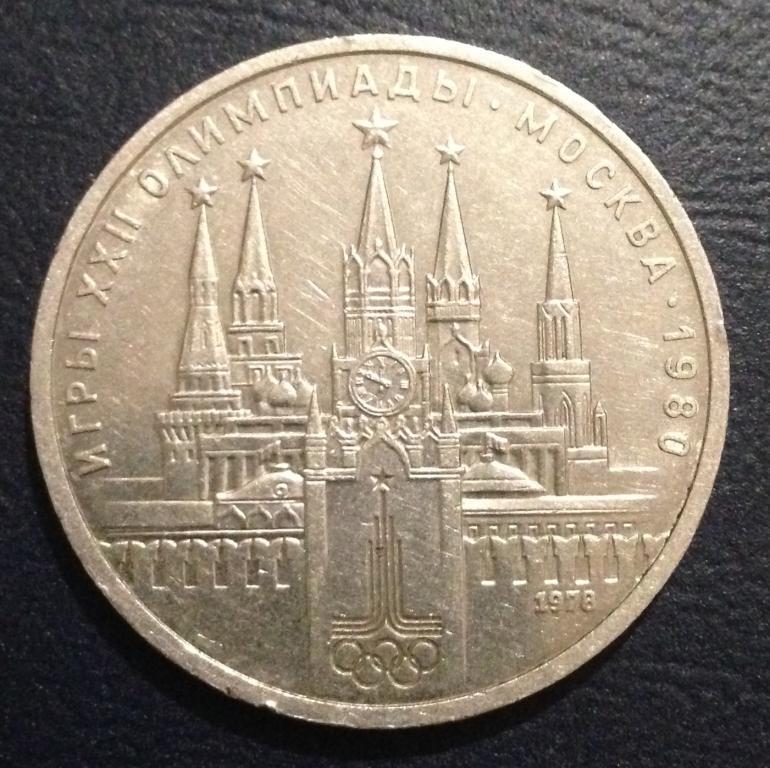 1 рубль 1978 года СССР Кремль*