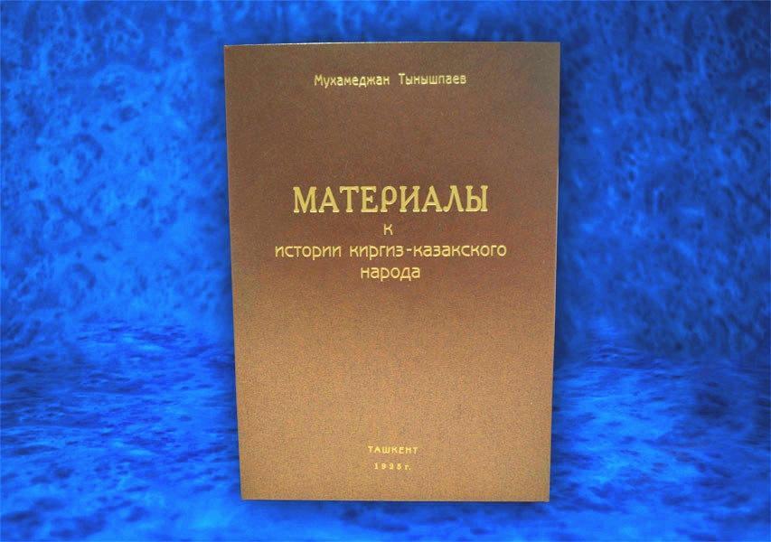 Материалы к истории киргиз казахского народа