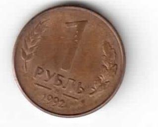 РФ 1 рубль 1992 год М МГ