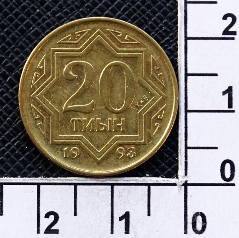 Казахстан 20 тиын 1993 год XF