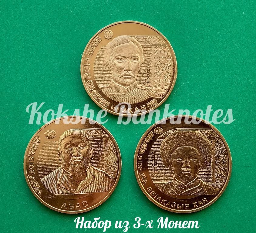 Казахстан - 3 Монеты Серии Портреты на Банкнотах - Шокан, Абай, Абулхаир, UNC