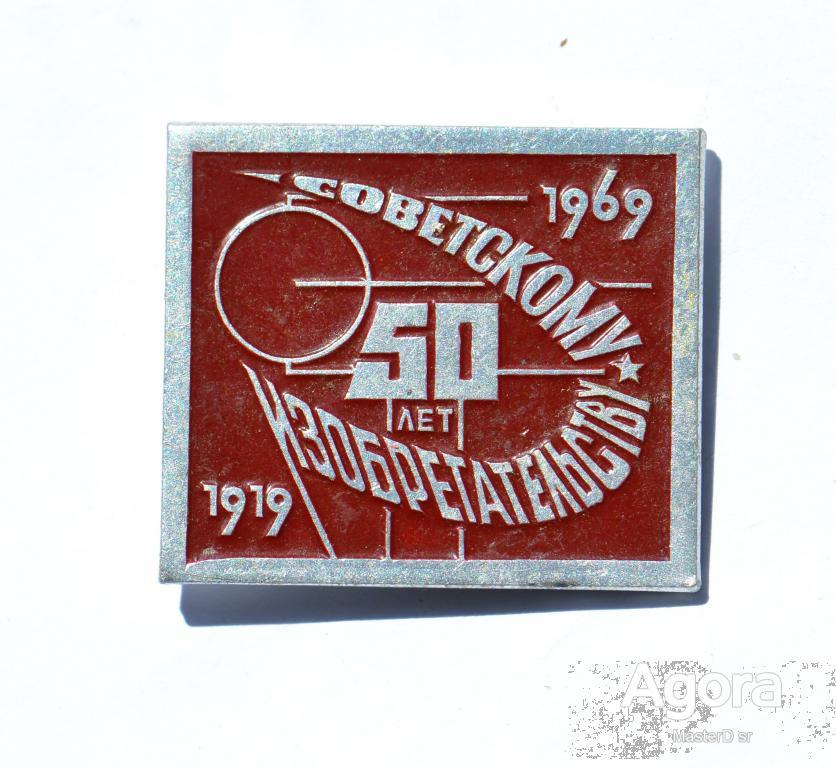 Значок 50 лет Советскому изобретательству 1919-1969
