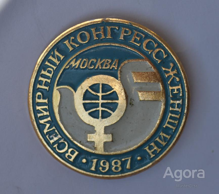 Всемирный конгресс женщин Москва 1987 г