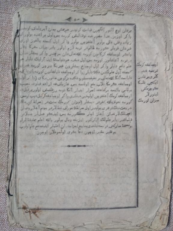 Старинная книга