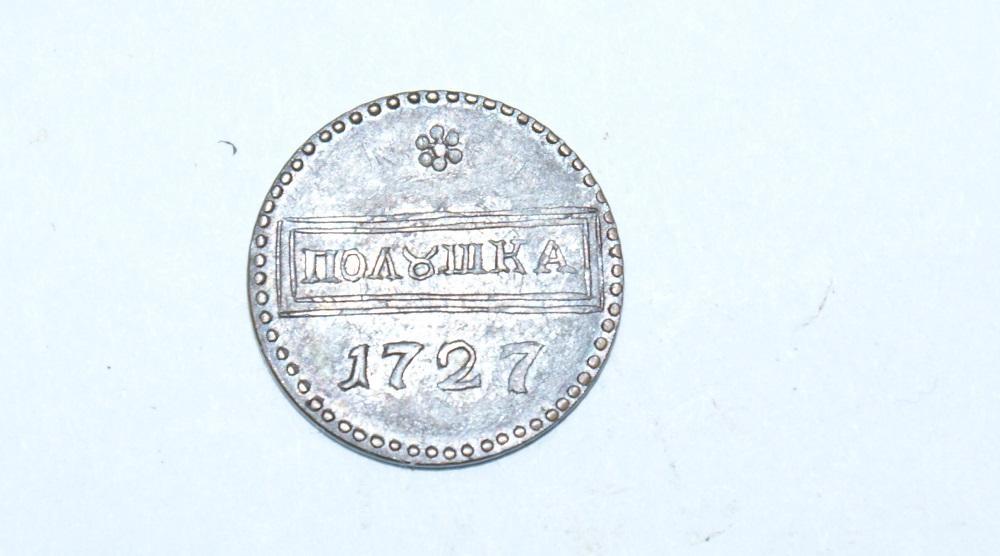 полушка 1727 , копия