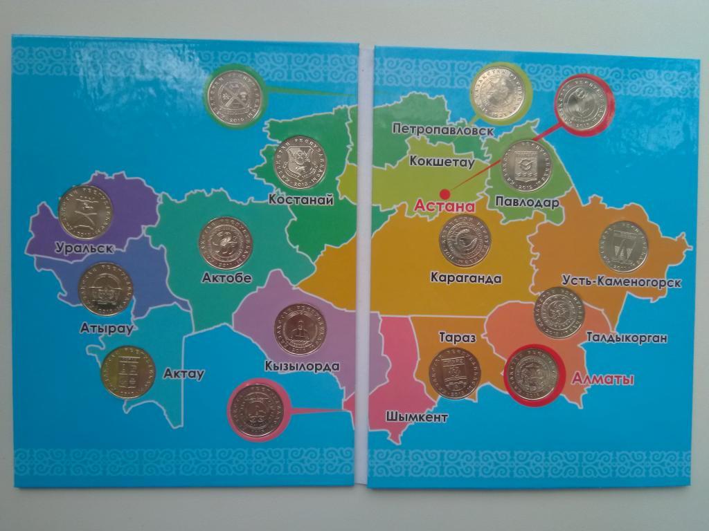 Альбом с монетами города Казахстана