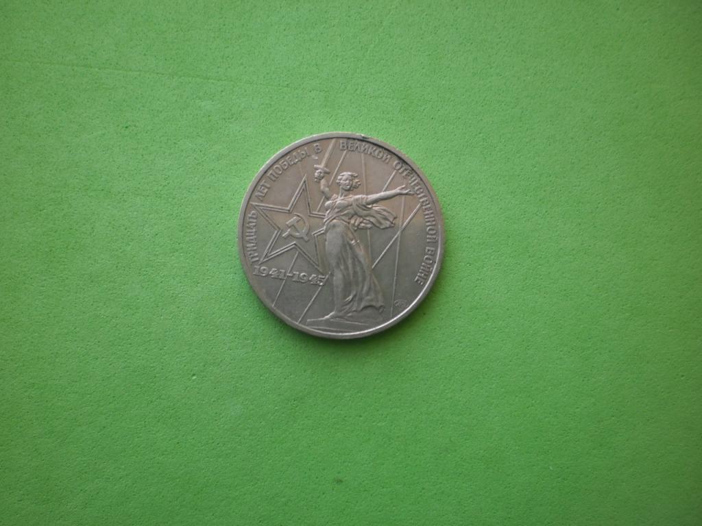 СССР, 1 рубль 1975г. 30 лет Победе