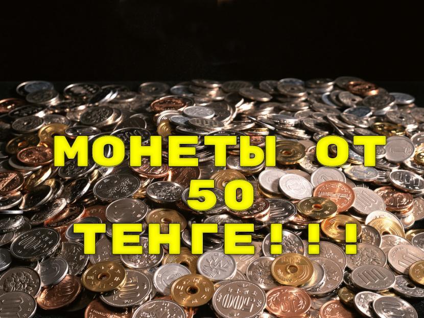 Монеты от 50 тенге!!! Не упустите шанс!