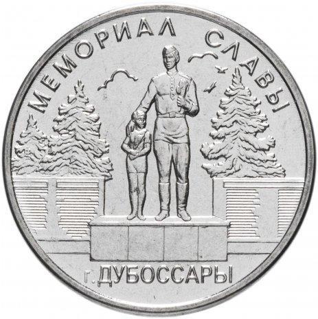 Приднестровье 1 рубль 2019 г. Мемориал Славы в городе Дубоссары UNC