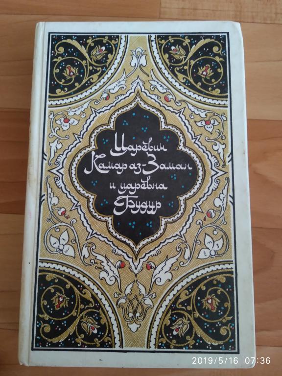Сказки из серии Шахерезада тысяча и одна ночь