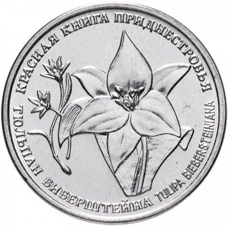 Приднестровье 1 рубль 2019 г. Тюльпан UNC
