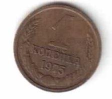 СССР 1 копейка 1975 год