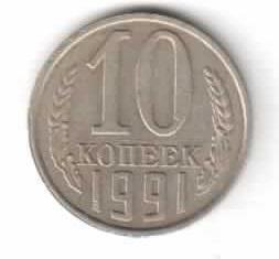СССР 10 копеек 1991 год Л
