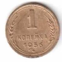 СССР 1 копейка 1956 год