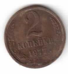 СССР 2 копейки 1977 год