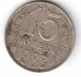 СССР 15 копеек 1988 года