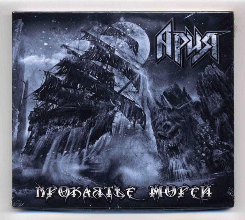Ария - Проклятье Морей (M2БА, CD, DigiPack, Буклет, Запечатан) 2018