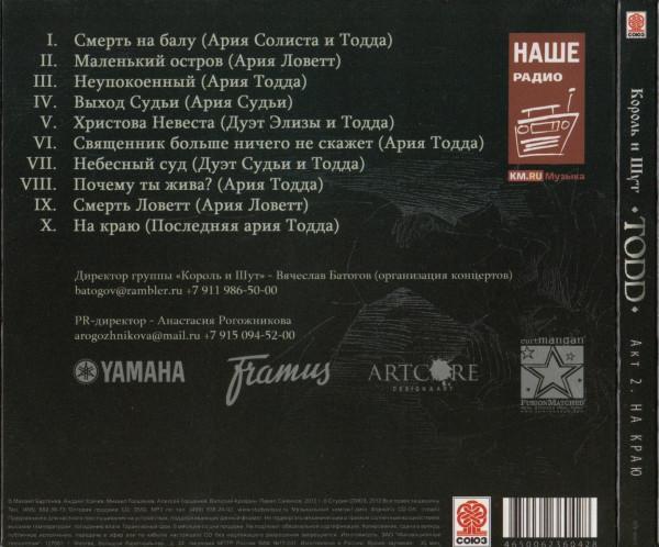 Король И Шут – ТОДД. Акт 2. На Краю (Союз, CD, DigiPack, Буклет) 2012