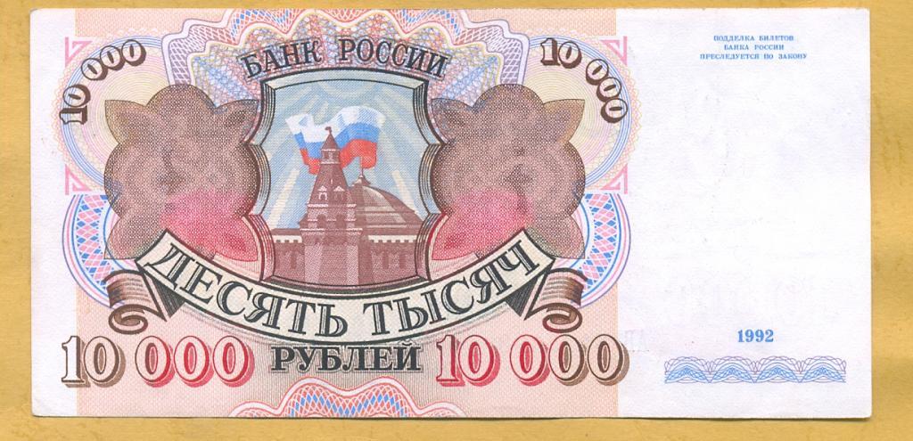 10000 рублей 1992 г. - отличная