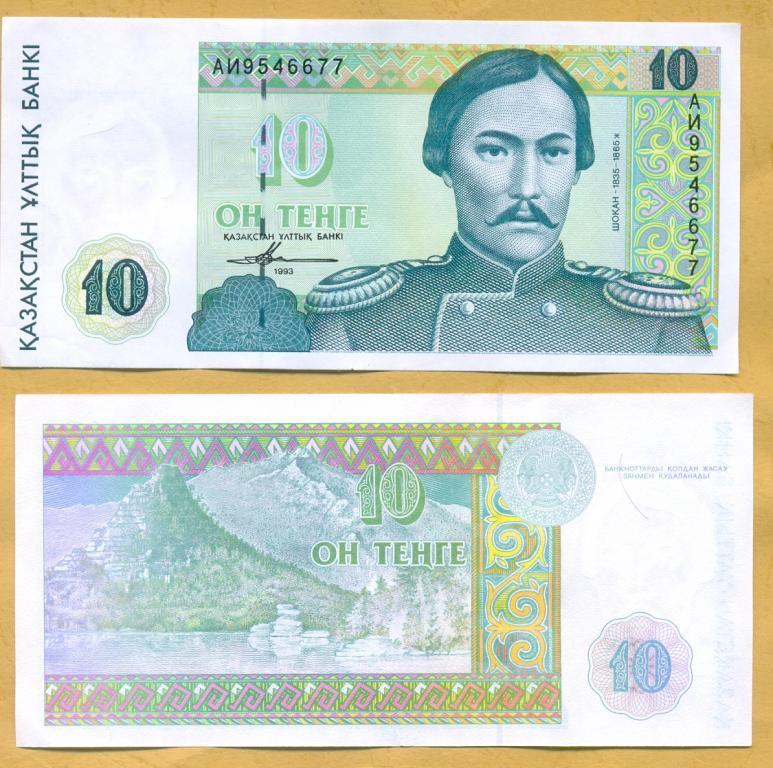 10 тенге 1993 г.- Чокан Валиханов. - пресс