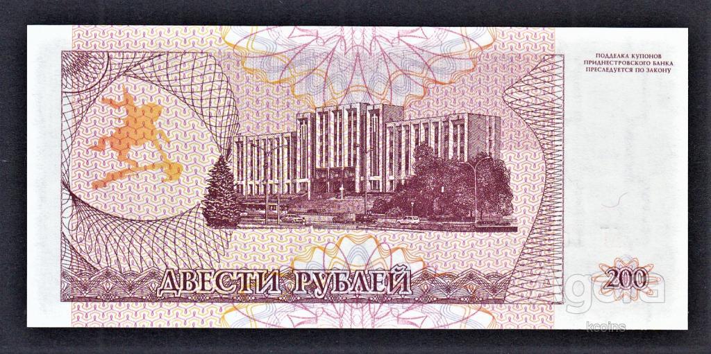 Приднестровье 200 рублей 1993 год.