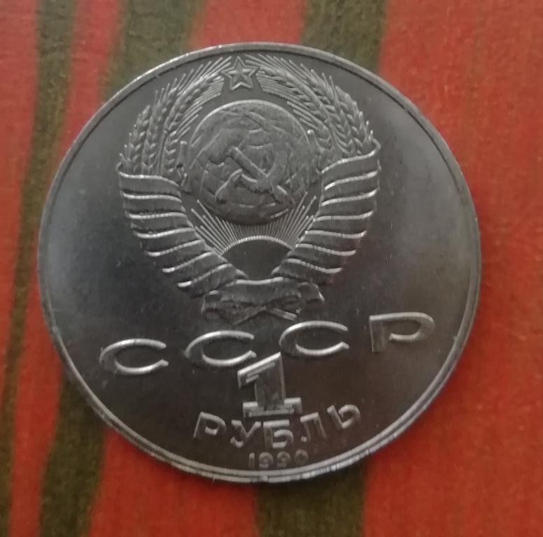 1 рубль 1990 год Райнис