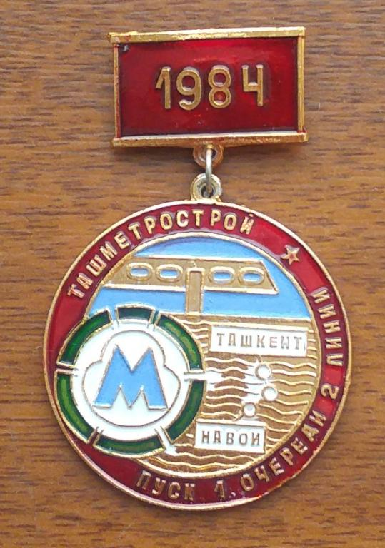 Метро Ташкент 1984 год