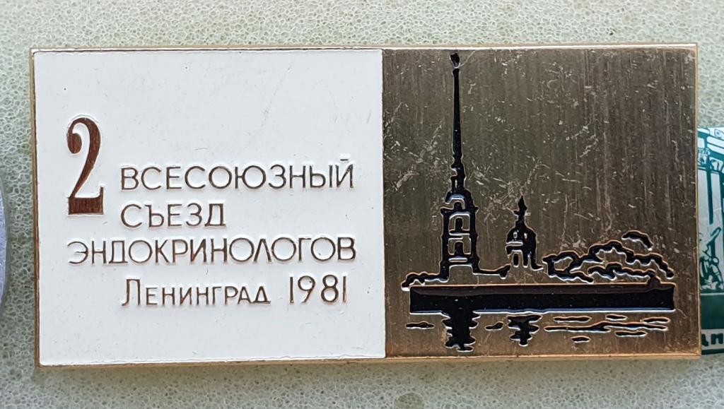 Ленинград 1981 Второй всесоюзный съезд эндокринологов Клеймо ЛМД