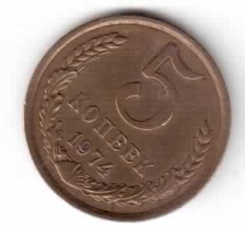 СССР 5 копеек 1974 год 1