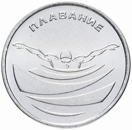 Приднестровье 1 рубль 2019 г. Плавание UNC