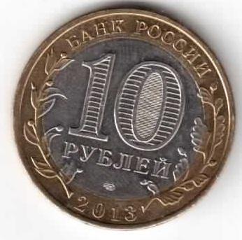 РФ 10 рублей 2013 год  Республика Северная Осетия-Алания