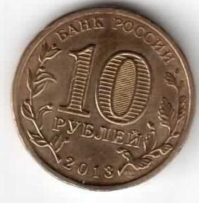 РФ 10 рублей 2013 год Псков