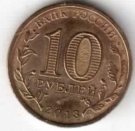 РФ 10 рублей 2013 год Наро-Фоминск