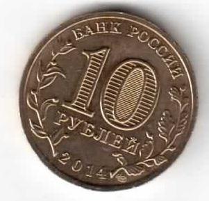 РФ 10 рублей 2014 год Анапа
