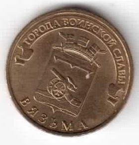 РФ 10 рублей 2013 год Вязьма