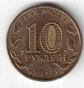 РФ 10 рублей 2013 год Волоколамск