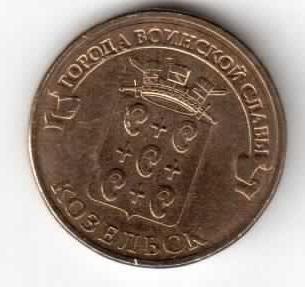 РФ 10 рублей 2013 год Козельск