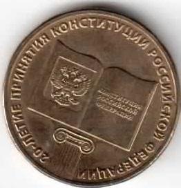 РФ 10 рублей 2013 год 20-летие принятия конституции Российской федерации