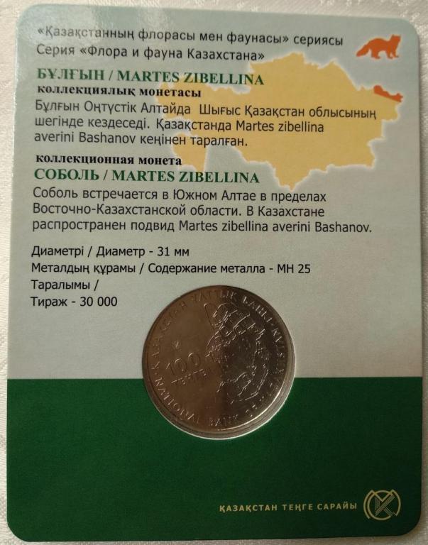 """Казахстан. Монета в блистере """"Булгын"""" (Соболь). Мельхиор. Номинал 100 тенге."""
