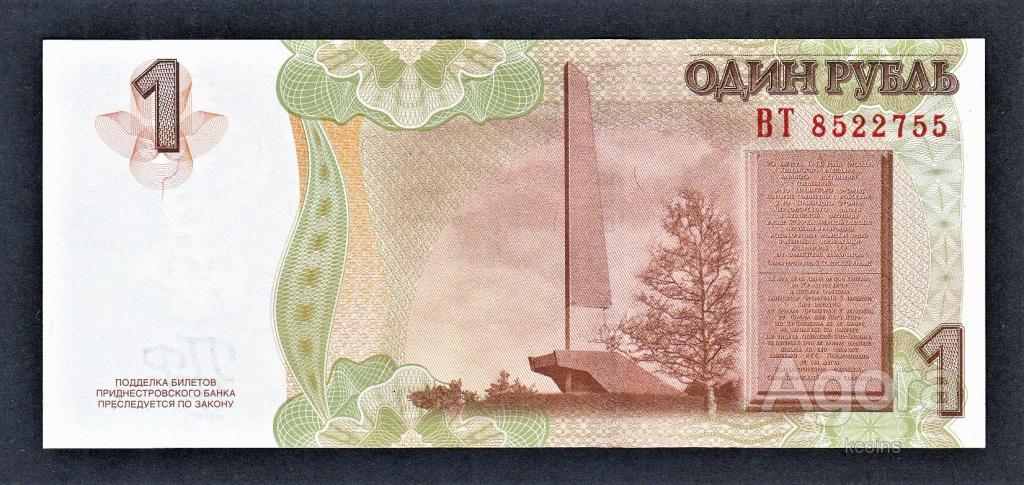 Приднестровье 1 рубль 2007(2012) год.