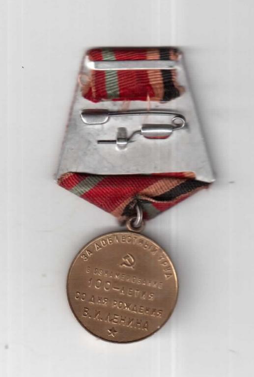 Награда 100 лет со дня рождения Ленина 1
